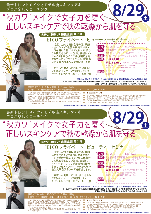 【印刷用】Flyer_EICO_20090829_2.png